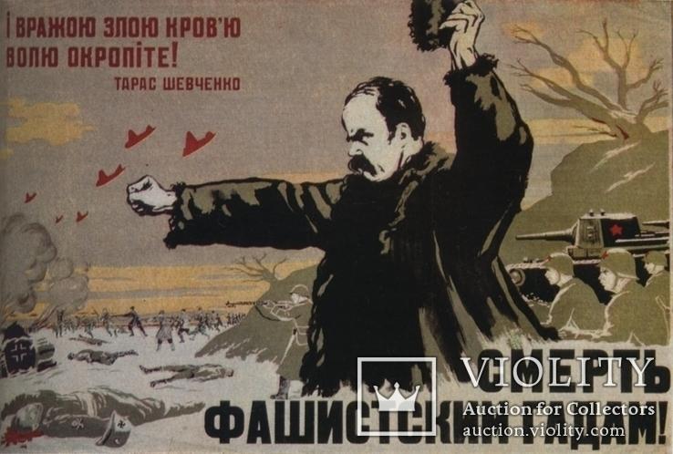 """І вражою злою кров""""ю волю окропіте! Тарас Шевченко."""