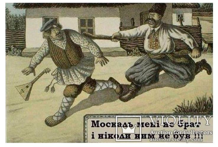 Москаль мені не брат і ніколи їм не був! Василь Гулак.