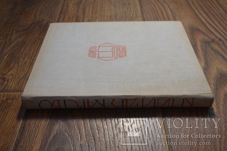 Книга и друкарство, 1964, фото №2