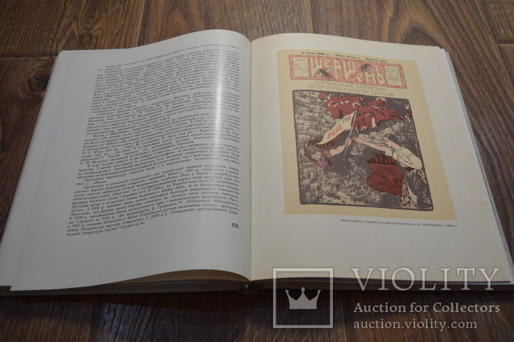 Книга и друкарство, 1964, фото №4
