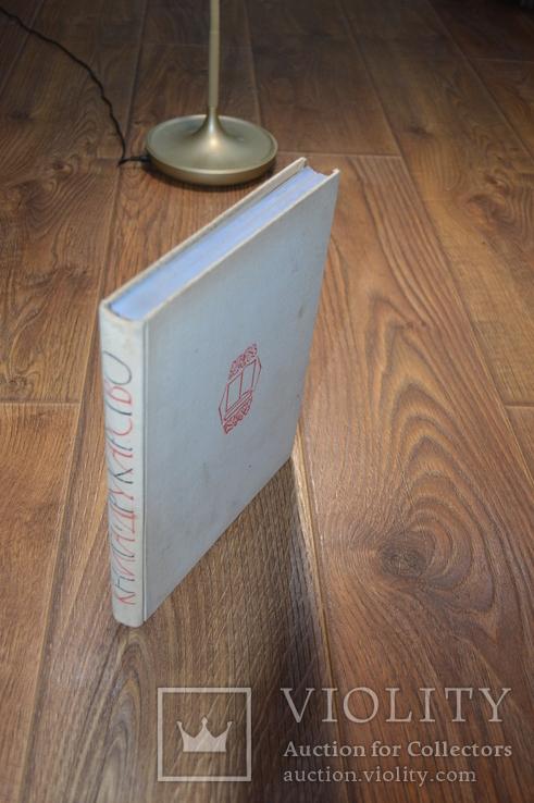 Книга и друкарство, 1964, фото №7