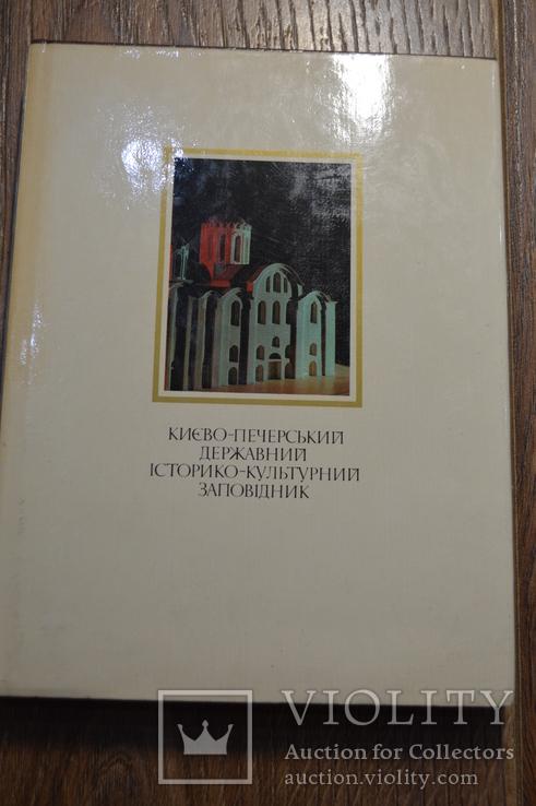 Фотоальбом присвячений Києво-Печерському державному історико-культурному заповіднику, фото №2