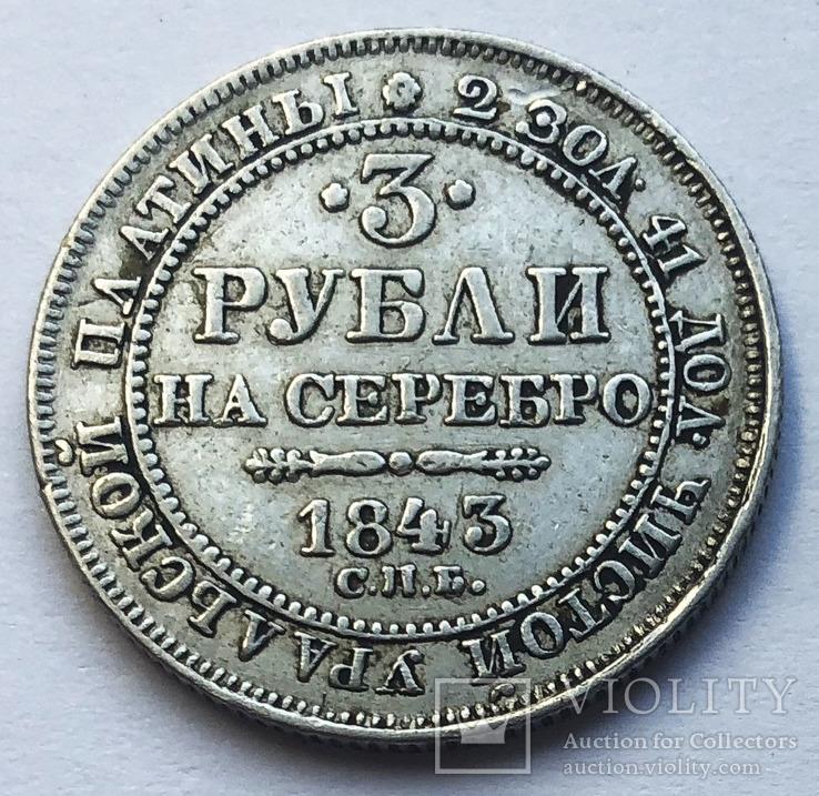 3 рубля 1843 года (Платина)