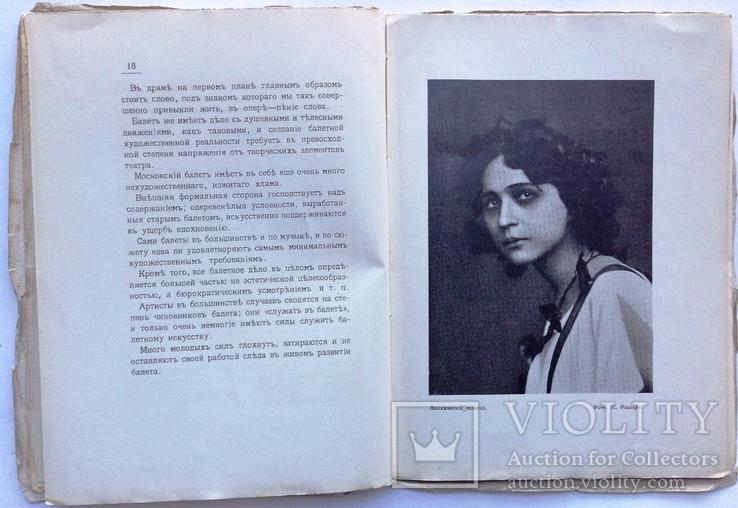 1914   Балетное искусство и С.В. Федорова 2-я. Григоров С. автограф
