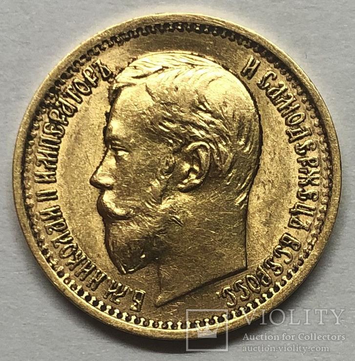5 рублей 1897 года. (Большая голова). UNC., фото №3