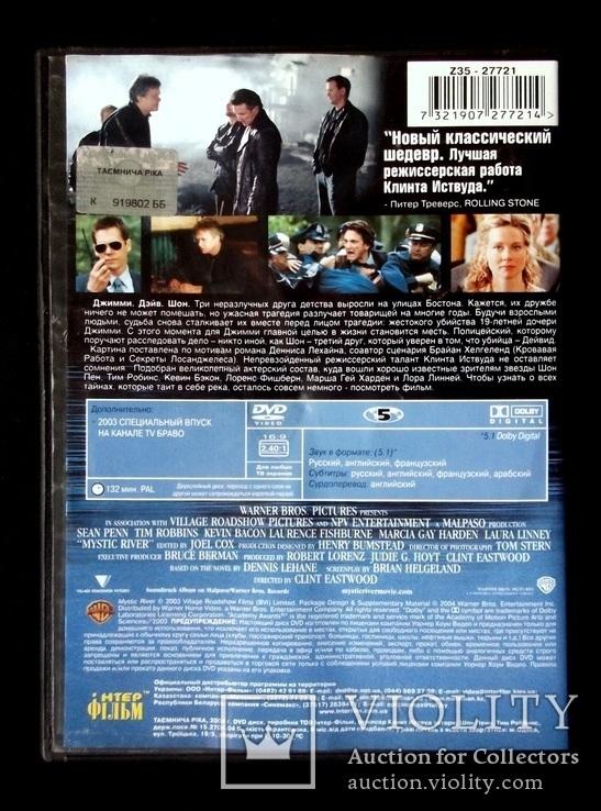 Таинственная река DVD, фото №5