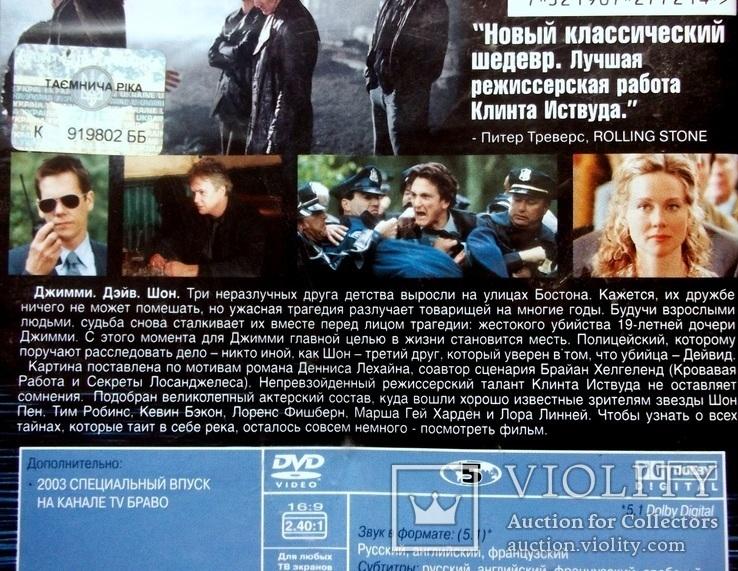 Таинственная река DVD, фото №6
