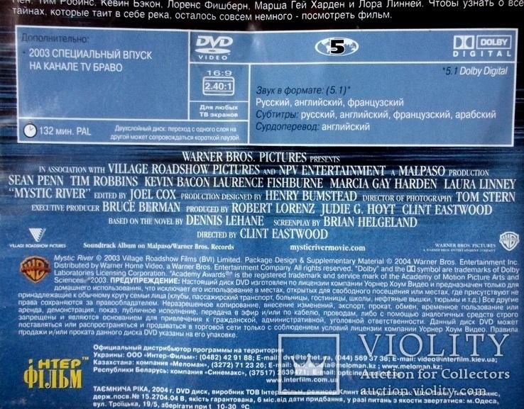 Таинственная река DVD, фото №7
