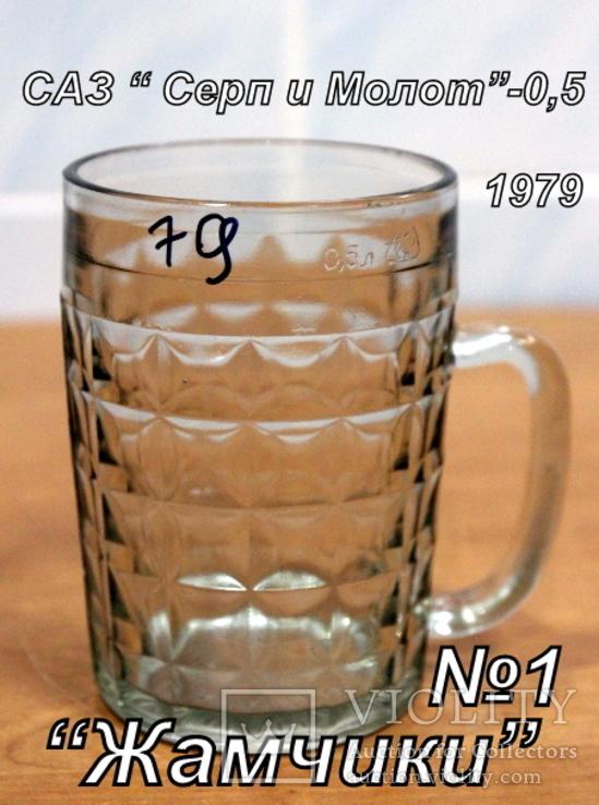 """Пивной бокал  №1 (пивная кружка) САЗ. 1979 год. 0,5 литра.""""Жамчики"""", фото №2"""