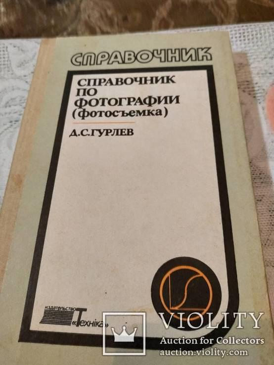 Справочник по фотографии (фотосъемка), Гурлев Д. С., 1989 г.