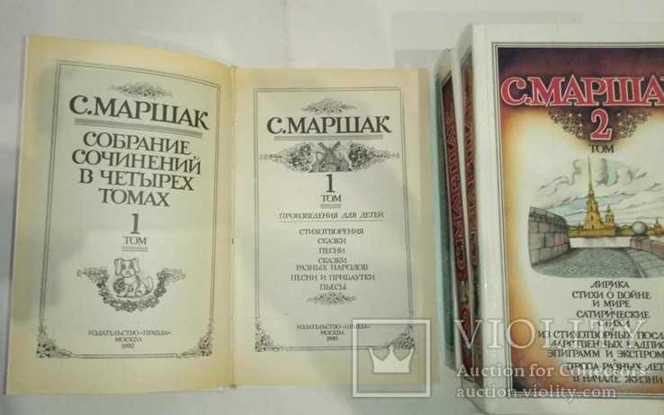 С Маршак собр соч в четырех томах Москва 1990, фото №5