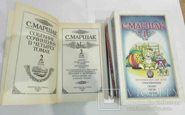 С Маршак собр соч в четырех томах Москва 1990, фото №6