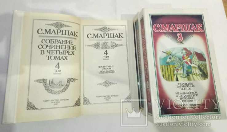 С Маршак собр соч в четырех томах Москва 1990, фото №8