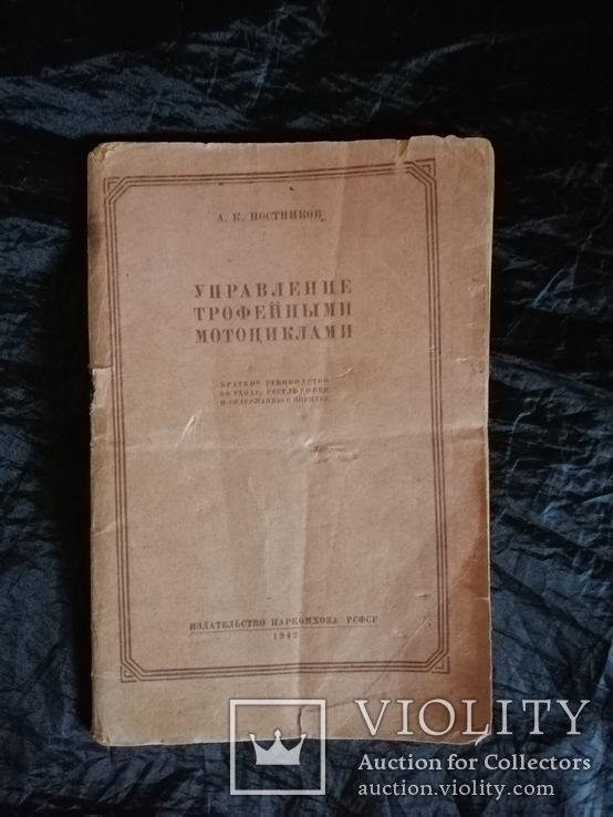 Управление трофейными мотоциклами А.К. Постников 1942г.