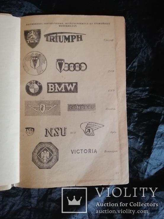 Управление трофейными мотоциклами А.К. Постников 1942г., фото №5
