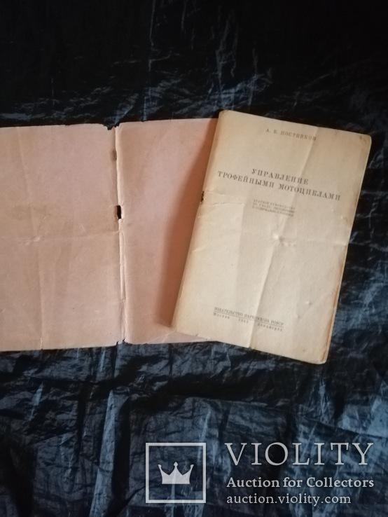 Управление трофейными мотоциклами А.К. Постников 1942г., фото №9
