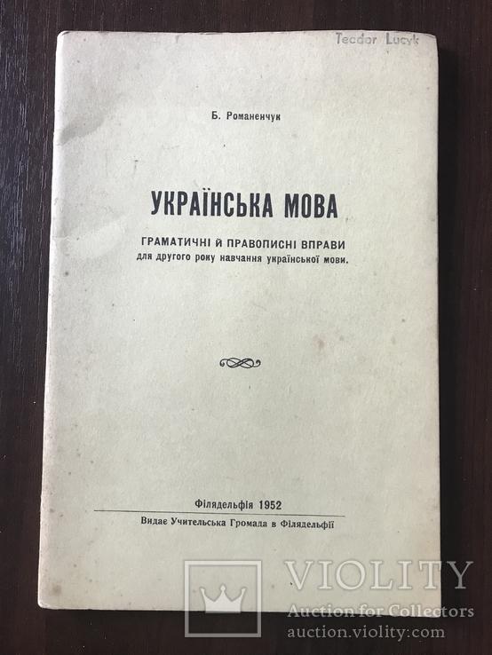 Українська мова Граматичні і правописні вправи