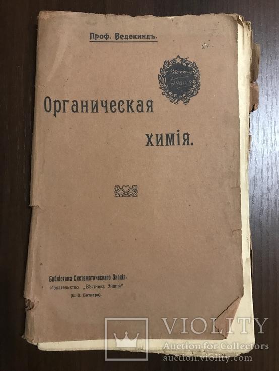1908 Органическая химия