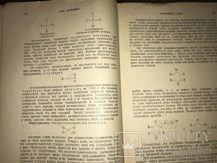 1908 Органическая химия, фото №7