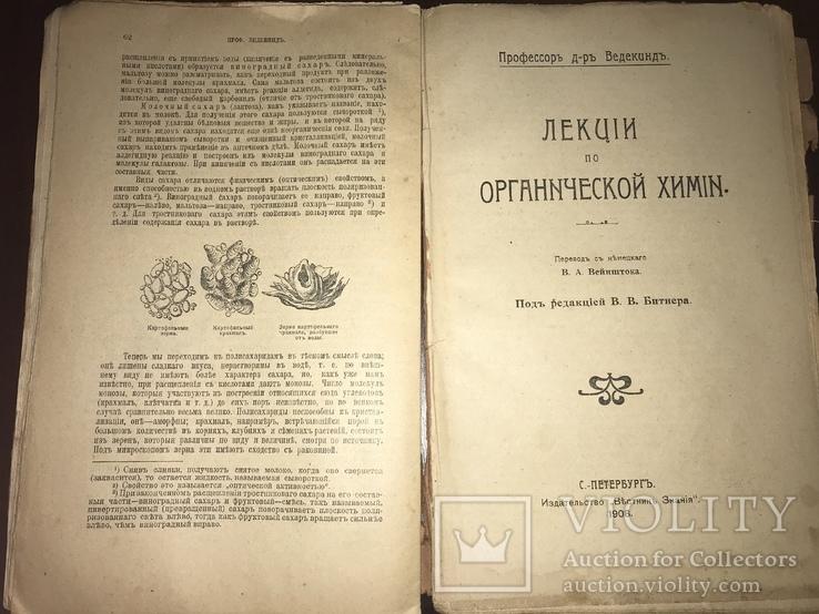 1908 Органическая химия, фото №8