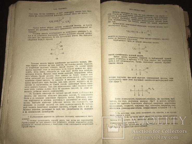 1908 Органическая химия, фото №11