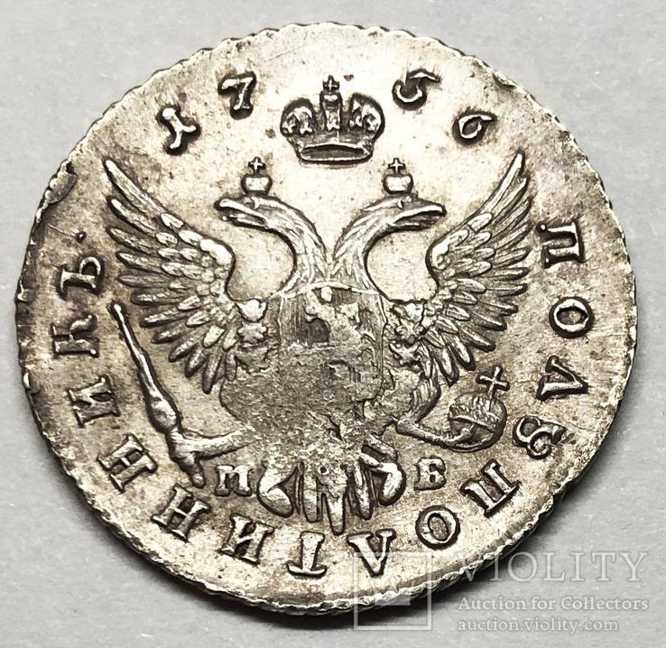 Полуполтинник 1756 года. aUNC.