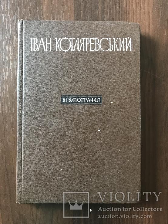 Іван Котляревський Бібліографія