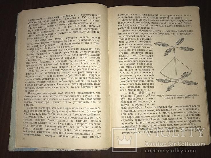 1936 Почему и как летает Автожир, фото №5