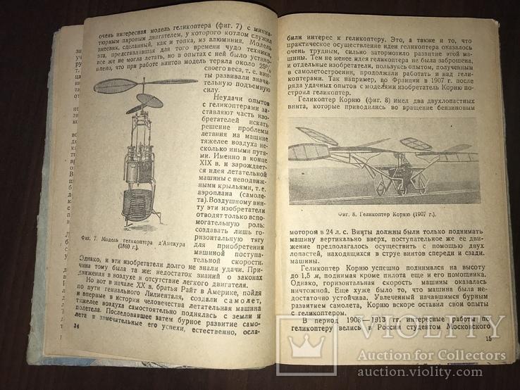 1936 Почему и как летает Автожир, фото №6