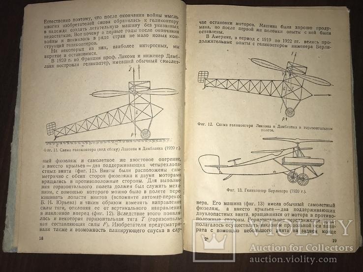 1936 Почему и как летает Автожир, фото №7