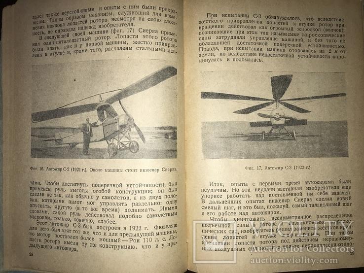 1936 Почему и как летает Автожир, фото №8