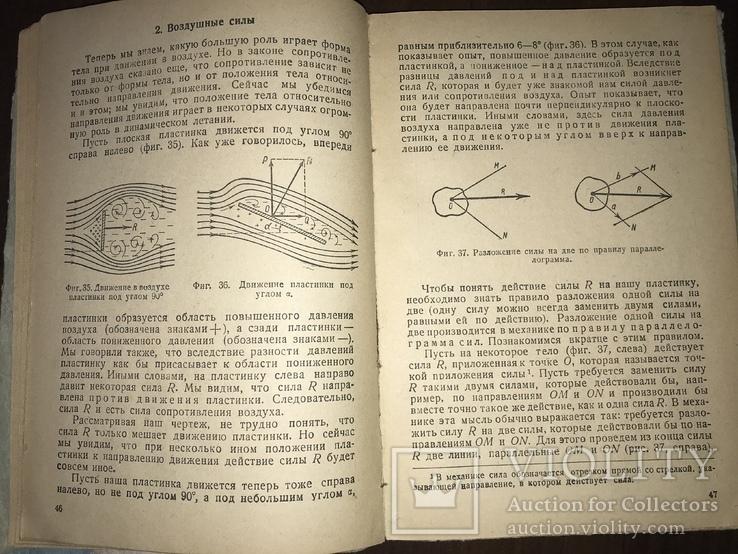 1936 Почему и как летает Автожир, фото №9