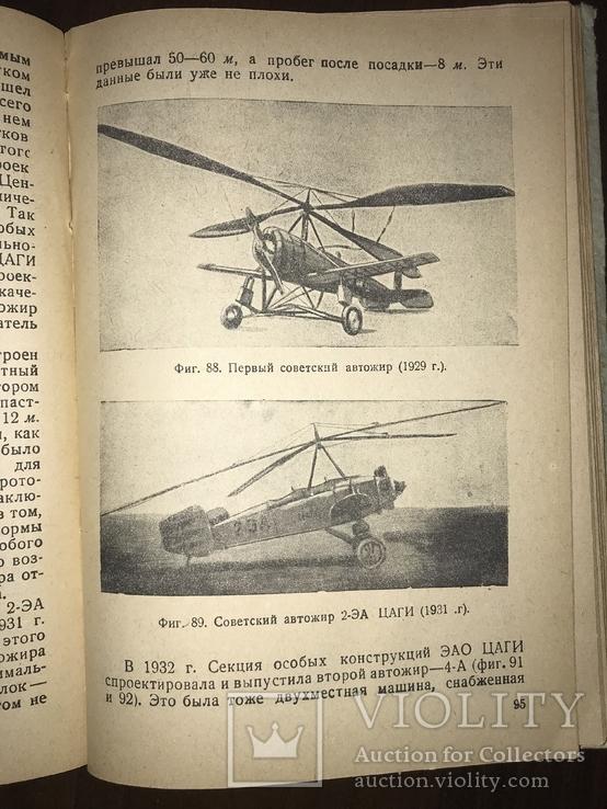 1936 Почему и как летает Автожир, фото №2