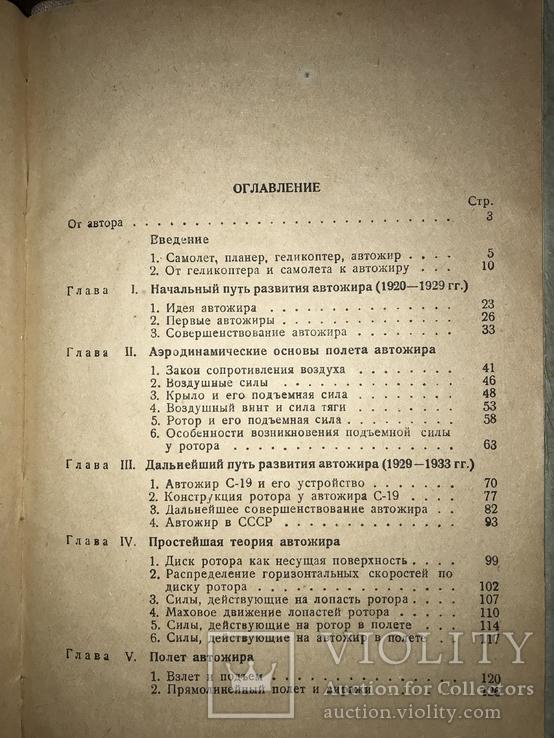1936 Почему и как летает Автожир, фото №13