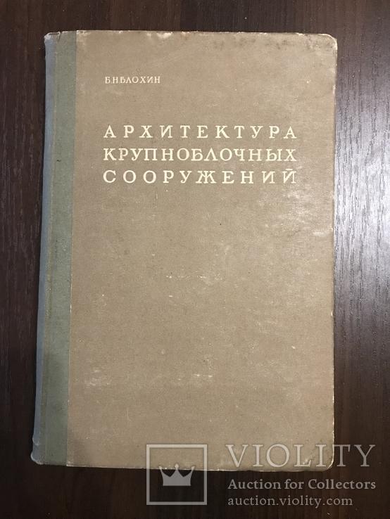 1941 Архитектура Крупноблочных сооружений, фото №3