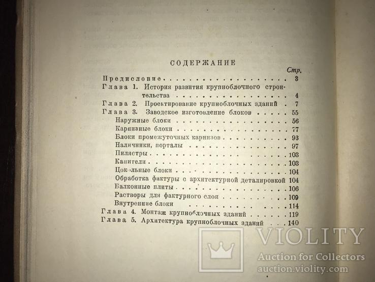 1941 Архитектура Крупноблочных сооружений, фото №5