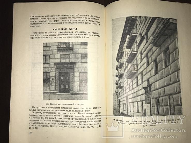 1941 Архитектура Крупноблочных сооружений, фото №9