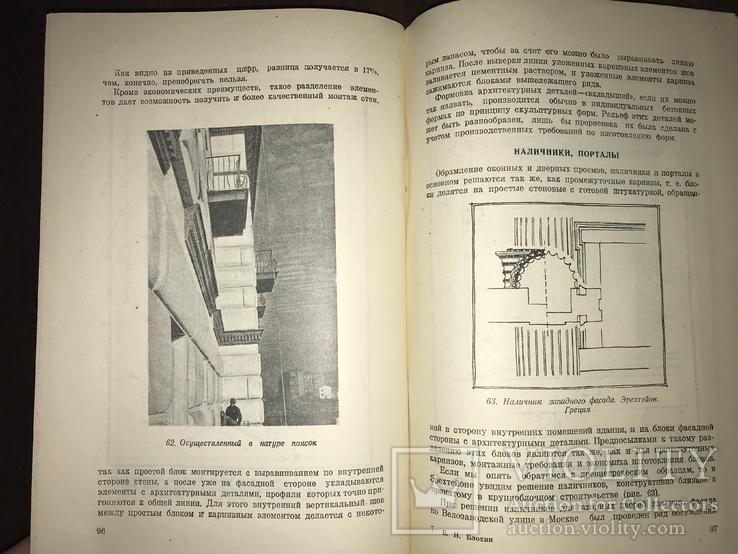 1941 Архитектура Крупноблочных сооружений, фото №10