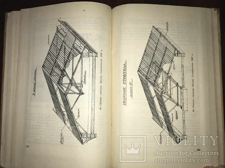 1941 Архитектура Крупноблочных сооружений, фото №11