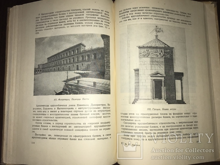 1941 Архитектура Крупноблочных сооружений, фото №12