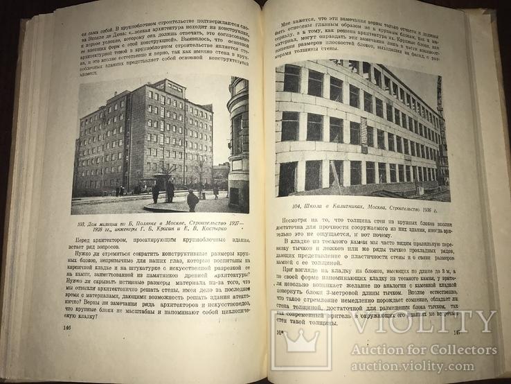 1941 Архитектура Крупноблочных сооружений, фото №13