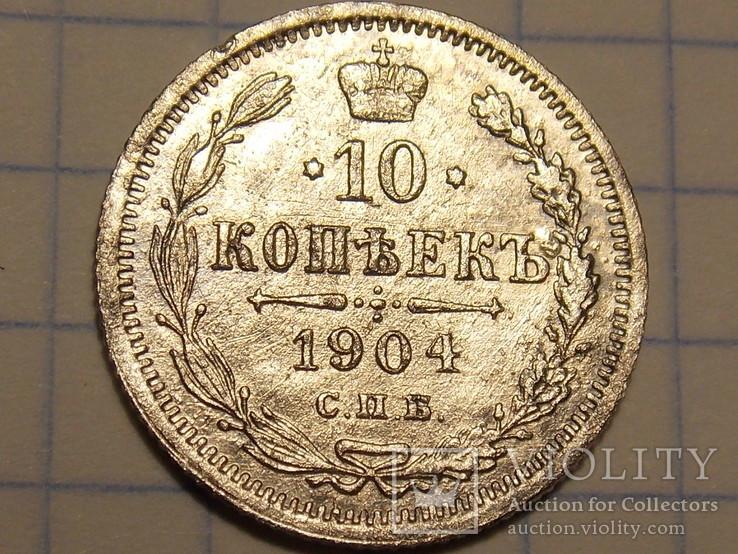 10 копеек 1904 года СПБ АР