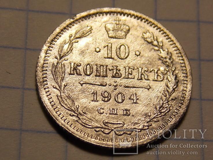 10 копеек 1904 года СПБ АР, фото №5