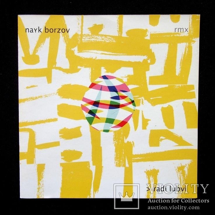 Найк Борзов - Radi lubvi (rmx) 2004 audio CD, фото №2
