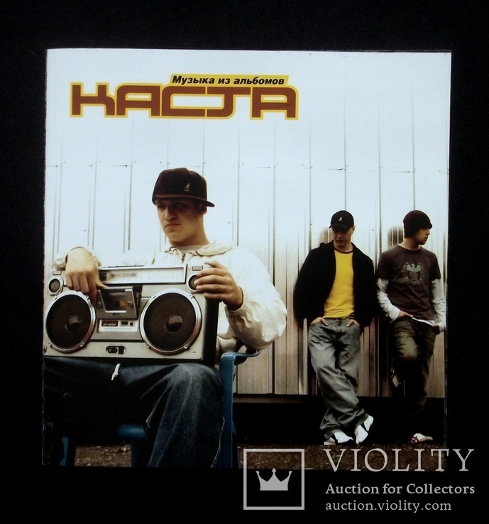 Каста - Музыка из альбомов 2005 audio CD, фото №2