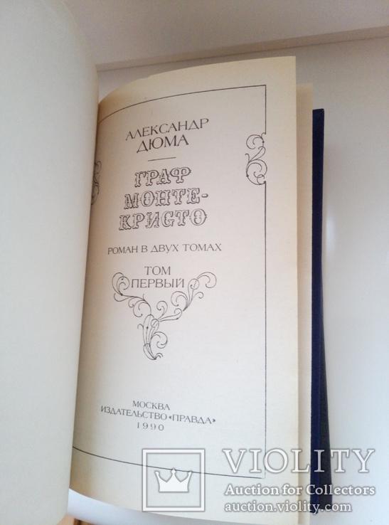 Граф Монте-Кристо - Александр Дюма -, фото №7