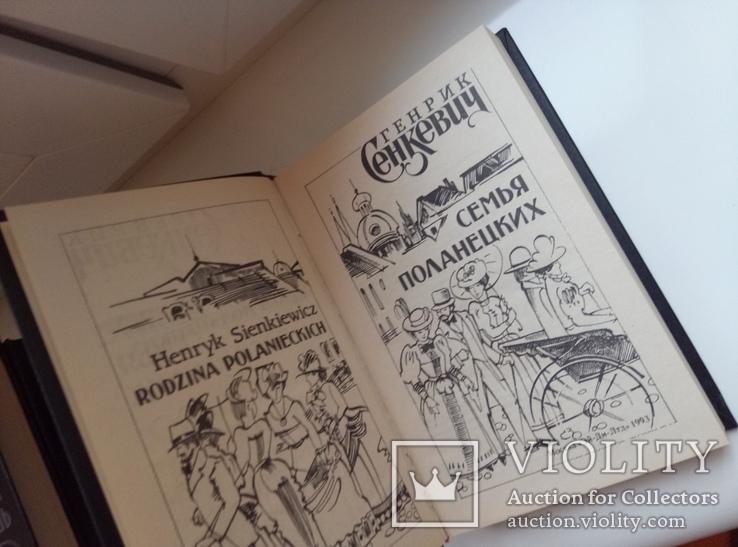 Собрание сочинений - Генрих Сенкевич -, фото №10