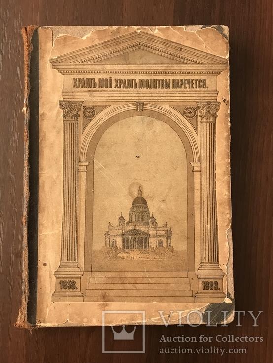 1883 Исаакиевский Собор, фото №3
