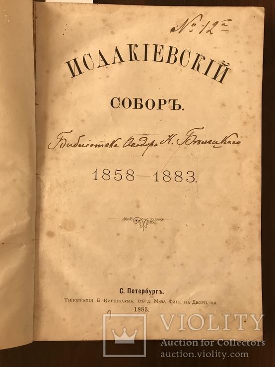 1883 Исаакиевский Собор, фото №4