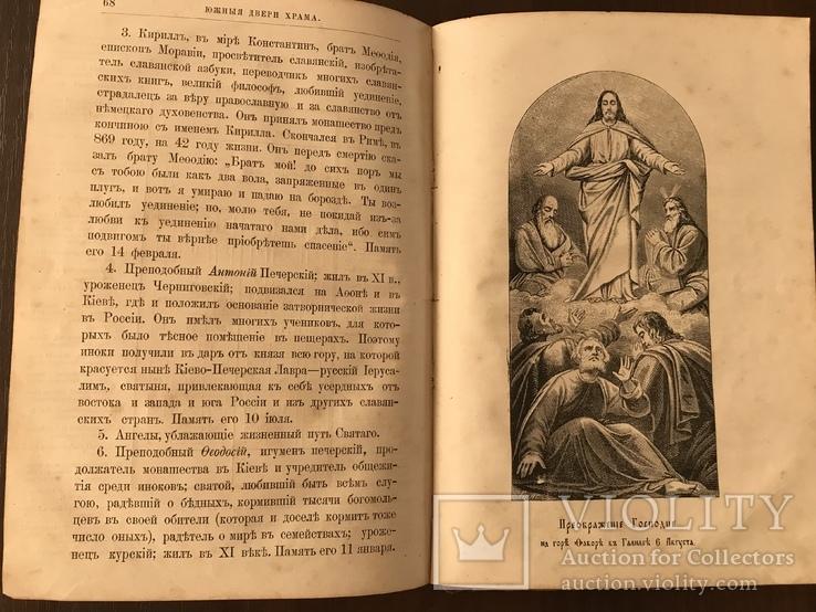 1883 Исаакиевский Собор, фото №7